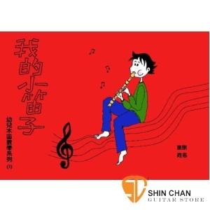 樂器購物> 我的小笛子 (1) 【幼兒木笛教學系列】