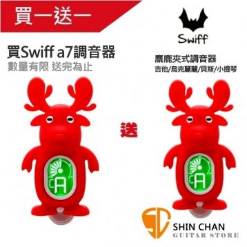 調音器 買一送一 | Swiff a7 吉他 / 烏克麗麗 / 貝斯 / 小提琴 全音域 夾式調音器