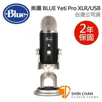 直殺直購價↘ 美國 Blue Yeti Pro 專業 電容式 麥克風 XLR/USB兼用 24bit/192kHz/三個震膜艙/四種拾音模式/台灣公司貨 保固二年