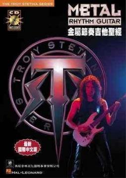 重金屬節奏吉他聖經(附CD)