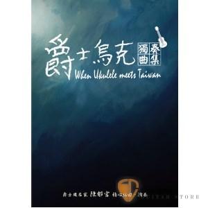 烏克麗麗譜►爵士烏克獨奏曲集 (附CD)