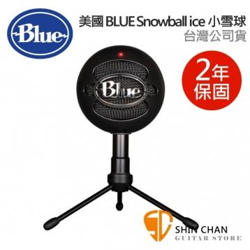 直殺直購價↘ 美國 Blue Snowball ice 小雪球 USB麥克風(亮黑色)台灣公司貨 保固二年