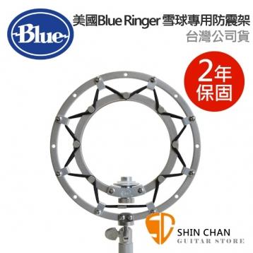 美國 Blue 麥克風 Ringer 雪球專用防震架 / Blue Snowball 與 Blue Snowball iCE 專用款 台灣公司貨