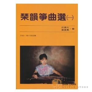 琹韻箏曲選古典現代箏曲篇