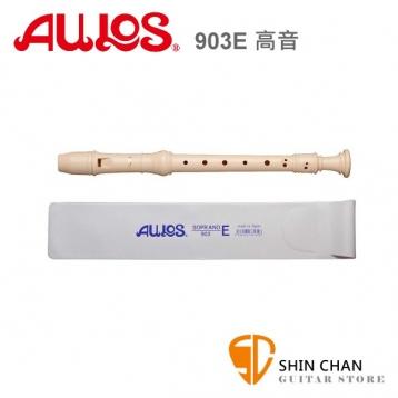 AULOS 903E 高音 英式直笛(日本製造)A903E 直笛 附贈直笛套【903】