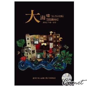 大海嘯 (盧家宏個人首張全創作專輯樂譜,附DVD)