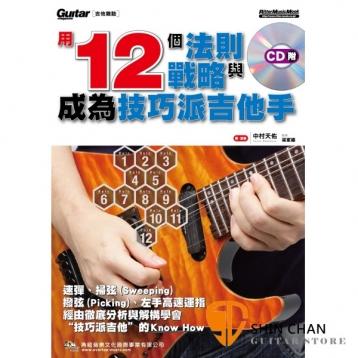 用12個法則與戰略成為技巧派吉他手(附CD)