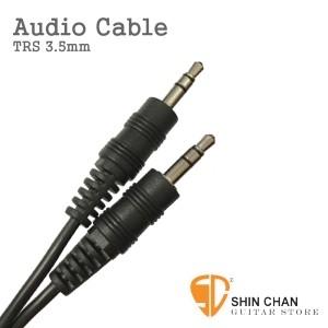 立體聲音源線 TRS 3.5mm 可接手機/音箱/喇叭/電子鼓/mp3 (135公分)