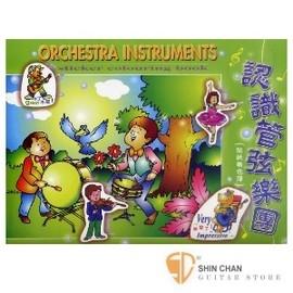 認識管弦樂團
