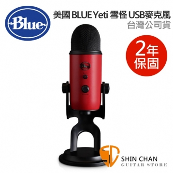 直殺直購價↘ 美國 Blue Yeti 雪怪 USB 電容式 麥克風   (搖滾紅) 台灣公司貨 保固二年 / 不需驅動程式隨插即用 /歐美最暢銷USB麥克風