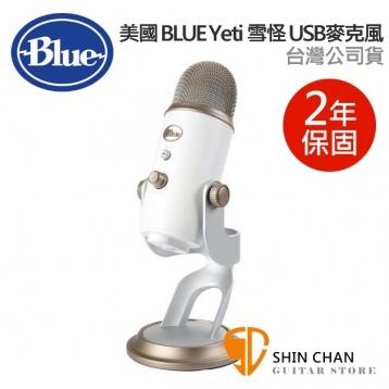 直殺直購價↘ 美國 Blue Yeti 雪怪 USB 電容式 麥克風 (復古白) 台灣公司貨 保固二年 / 不需驅動程式隨插即用 /歐美最暢銷USB麥克風