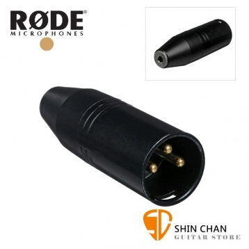 RODE VXLR 3.5mm to XLR 轉接頭 (3.5mm 轉 XLR 公頭)台灣公司貨