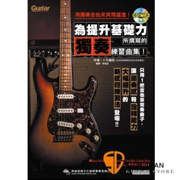 用獨奏吉他來突飛猛進!為提升基礎力所撰寫的獨奏練習曲集!【附CD】