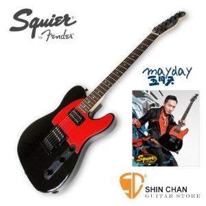 五月天 Mayday 石頭 限量電吉他/限定簽名琴 Squier STONE Telecaster HH 電吉他(by Fender)隨琴附贈五月天石頭簽名款海報