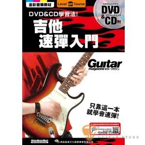 吉他速彈入門 附DVD&CD 【只靠這一本就學會速彈/初學/入門皆適用】