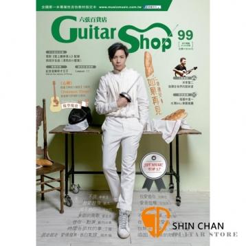 六弦百貨店 (99集)【吉他譜/六線譜/吉他教學】99輯