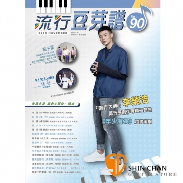 流行豆芽譜90集(五線譜/鋼琴譜/電子琴譜/電鋼琴/數位鋼琴譜)