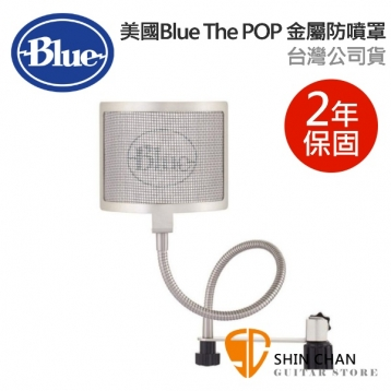 美國 Blue The POP 通用夾式防噴罩/電鍍U型金屬網/適用各品牌麥克風/台灣公司貨