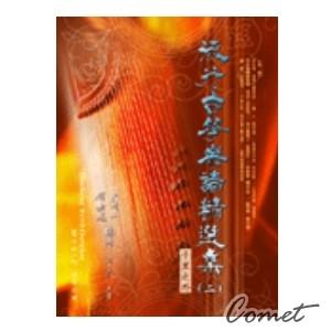 流行古箏樂譜精選集(二)