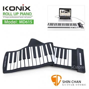 Konix 手捲 MIDI鍵盤 / midi keyboard 控制鍵盤 61鍵 MIDI Roll-Up Piano / MD61S / 公司貨一年保固