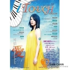 樂器專賣店 ► i Touch(就是愛彈琴) 第51輯【鋼琴譜/五線譜/鋼琴教學】