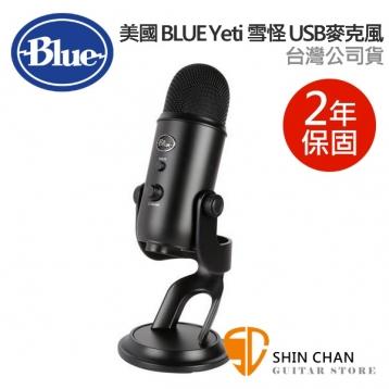直殺直購價↘ 美國 Blue Yeti 雪怪 USB 電容式 麥克風 (霧黑) 台灣公司貨 保固二年 / 不需驅動程式隨插即用 /歐美最暢銷USB麥克風