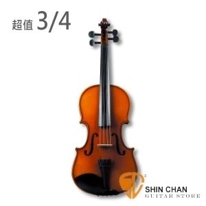 小提琴> 入門初學款Volin 小提琴 3/4  附琴弓、松香、肩墊、提琴盒