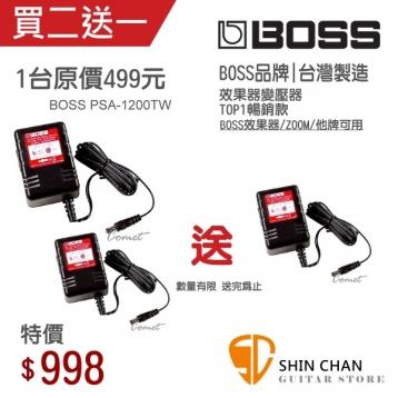 買二送一 ► BOSS 效果器 PSA-120TW 原廠變壓器/台灣製造/穩壓(PSA120TW)boss/digitech/zoom可用【送完為止】每人每帳號限購一組