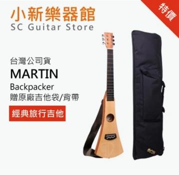 直購直殺 ↘ Martin Backpacker GBPC 民謠吉他/Baby吉他-附MARTIN原廠吉他袋旅行用小吉他/