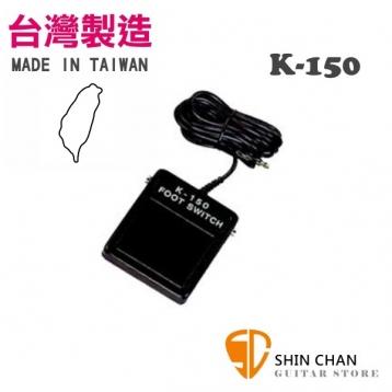 台灣製造 K-150 電子琴專用延音踏板 CASIO/KORG適用【K150】