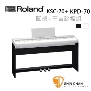 Roland 樂蘭 FP30 專用 KSC-70+KPD-70 數位鋼琴腳架組 【FP-30/KSC-70+KPD-70】黑色/白色 可選