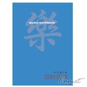 卓著空白筆記簿-簡譜