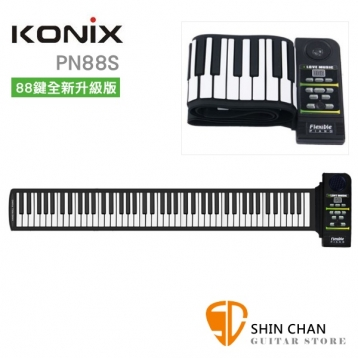 手捲鋼琴>  KONIX 手捲電子琴/鋼琴 88鍵(新版128音色/節奏 附MIDI功能)/矽膠琴鍵/內建喇叭 Soft Keyboard Piano 88Key/ 原廠公司貨保固3個月 PN88S