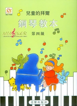 兒童的拜爾鋼琴教本(第4級)