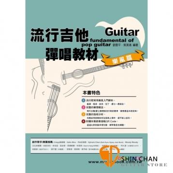 流行吉他彈唱教材〈樂風篇〉(附贈伴奏節奏音軌QR Code)