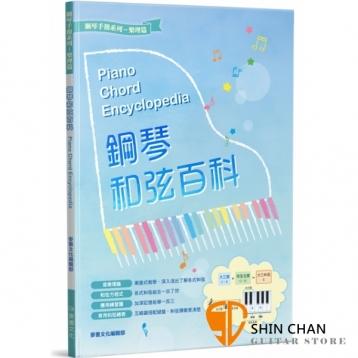 鋼琴和弦百科【附常用和弦總表】