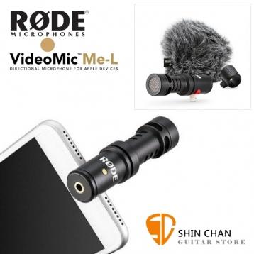 獨家現貨 Rode VideoMic Me L 台灣公司貨 直播神器 VideoMic Me-L 手機 iPhone iPad 麥克風 電容麥克風 / 同步監聽