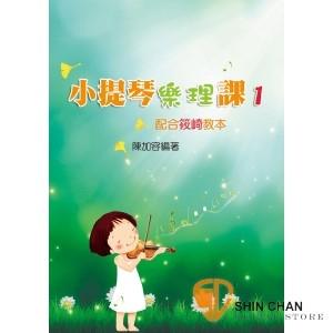 小提琴樂理課1【適合當作初學教導教材,老師選擇教材首選】