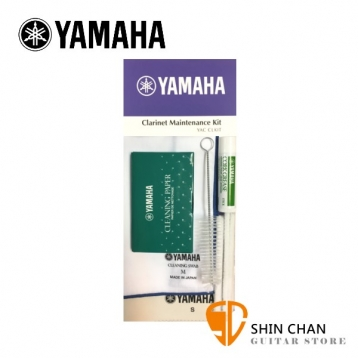 YAMAHA YAC CLKIT 豎笛保養組 保養組合【山葉/日本製/管樂器保養/CLMKIT02 】