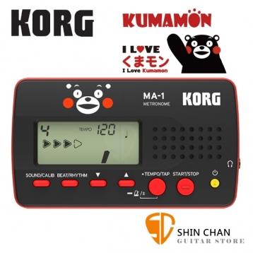 KORG MA1 熊本熊限量版 超可愛節拍器/日本進口 MA-1 節拍器MA 1BKRD-KM