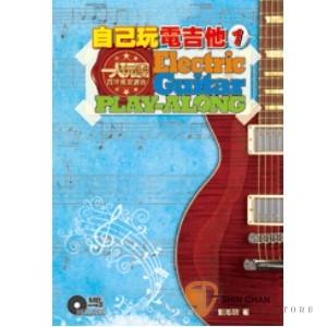 自己玩電吉他(一) 附CD