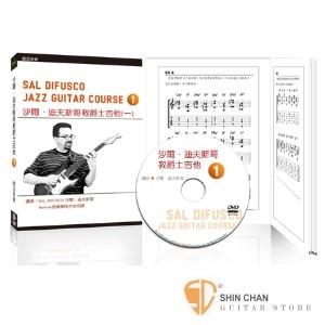 沙爾‧迪夫斯哥教爵士吉他(一)