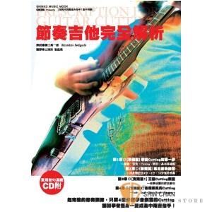 節奏吉他完全解析 附CD 【只要4個步驟,讓初學者搖身一變成為中階吉他手】