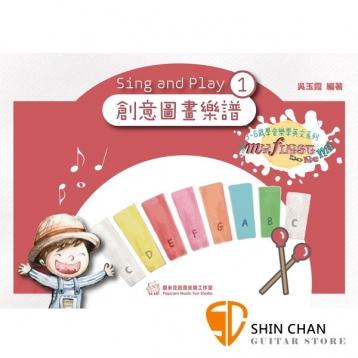 創意圖畫樂譜+音樂學習CD【幼兒基礎樂理入門】