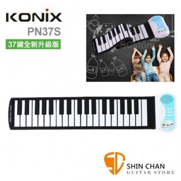 兒童 手捲鋼琴 KONIX 手捲電子琴 37鍵 PN37S 附贈 USB供電線 安全材質(新版 8音色/ 6首示範曲 / 標準琴鍵大小/ 矽膠琴鍵/內建喇叭) 電子琴 原廠公司貨保固3個月