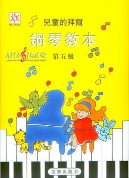 兒童的拜爾鋼琴教本(第5級)