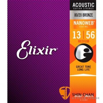 Elixir頂級民謠弦- Nanoweb 黃銅民謠吉他弦(11102)(.013-.056)【Elixir進口弦專賣店/木吉他弦】