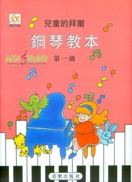 兒童的拜爾鋼琴教本(第1級)