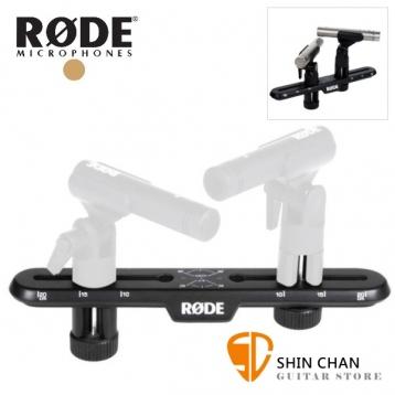 RODE Stereo Bar 雙麥克風支架/收音支架 立體聲陣列 多功能架 達20cm間距 適用 Rode M5,NT5,NT55,NT6,K2,NT1,NT1A,NT1000,NT2A,NT2000,NTK 台灣公司貨