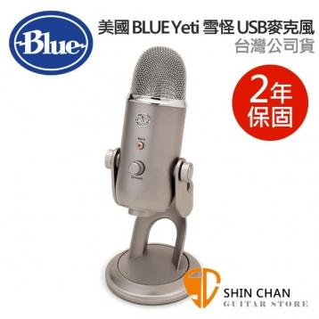 直殺直購價↘ 美國 Blue Yeti 雪怪 USB 電容式 麥克風   (鉑金) 台灣公司貨 保固二年 / 不需驅動程式隨插即用 /歐美最暢銷USB麥克風